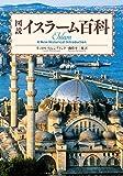 図説 イスラーム百科
