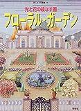 フローラル・ガーデン―光と花の綾なす園 (刺しゅう写真集)