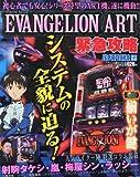 EVANGELION (エヴァンゲリオン) ART 緊急攻略 2013年 04月号 [雑誌]