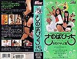 さのばびっち第弐巻クチュクチュ [VHS]