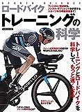 ロードバイクトレーニングの科学 (洋泉社ムック)