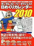ガンダムストーリーダイジェスト 日めくりカレンダー2010