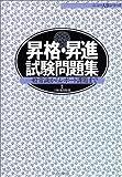 昇格・昇進試験問題集—一般常識からレポート課題まで (ニュー人事シリーズ)