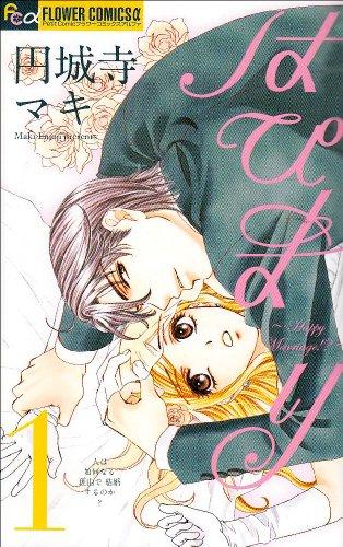 はぴまり~Happy Marriage!?~ 1 (フラワーコミックスアルファ)