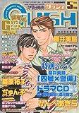 GUSH (ガッシュ) 2010年 05月号 [雑誌]