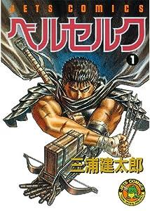ベルセルク 1 (ジェッツコミックス)