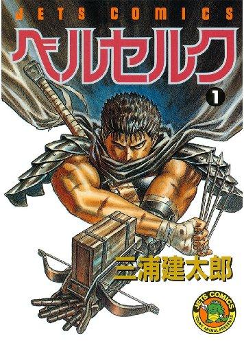 ベルセルク 1 (ジェッツコミックス) [Kindle版]