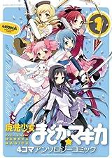 カヅホやCUTEGが参加の「まどか☆マギカ」4コマアンソロジー第1巻