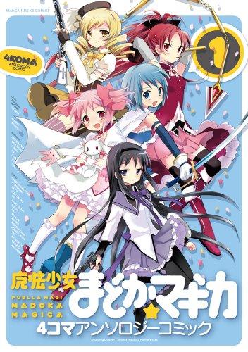 魔法少女まどか☆マギカ 4コマアンソロジーコミック (1) (まんがタイムKRコミックス)