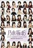 乃木坂46 WEEKLY CALENDAR 2013