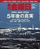 週刊金曜日 2016年 3/11号 [雑誌]