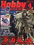 Hobby JAPAN (ホビージャパン) 2009年 04月号 [雑誌]