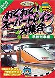 わくわくスーパートレイン大集合 私鉄列車編 [DVD]
