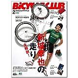 BiCYCLE CLUB (バイシクル クラブ) 2015年 2月号