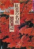 紅葉の名所 関西周辺 (花の名所シリーズ)