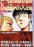 Dr.Noguchi―新解釈の野口英世物語 (6) (講談社漫画文庫)