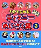 5分でよめる!ディズニーめいさく集(3) (ディズニー物語絵本)