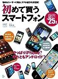初めて買うスマートフォン (日経BPパソコンベストムック) [ムック] / 戸田覚&アバンギャルド (著); 日経BP社 (刊)