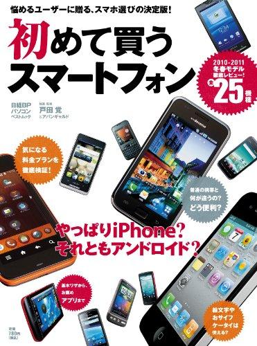 初めて買うスマートフォン (日経BPパソコンベストムック)