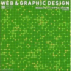 WEB&�O���t�B�b�N�f�U�C���̃l�^�� (MdN books)
