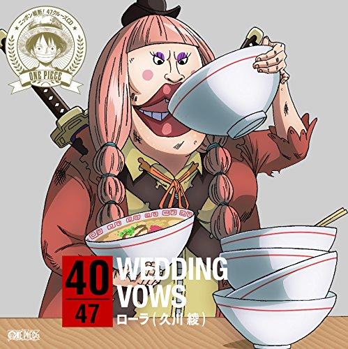 ワンピース ニッポン縦断! 47クルーズCD in 福岡 WEDDING VOWS