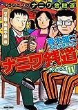ナニワ銭道(11)「ゼニ道・難攻不落」篇 (TOKUMA COMICS)