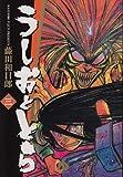 うしおととら (3) (小学館文庫)