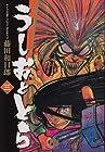 うしおととら 文庫版 第3巻 2004-11発売