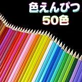 ・塗り絵、スケッチに大活躍!★デラックス色鉛筆50色セット!きれいな色味が勢揃い!50色、色えんぴつが専用ケースに入ってお得です!