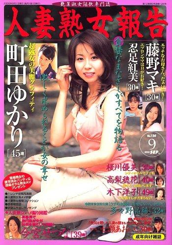 人妻熟女報告 2006年 09月号 thumbnail
