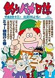 釣りバカ日誌 90 (ビッグコミックス)