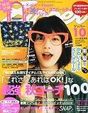 Zipper (ジッパー) 2013年 10月号 [雑誌]
