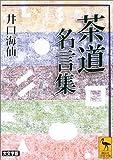 茶道名言集 (講談社学術文庫)