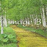 image 13 treize emotional&relaxing
