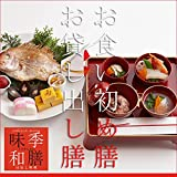 季膳味和/ときぜんみわ 【お食い初め料理とお祝い膳のレンタル】