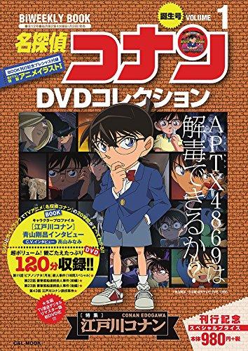 名探偵コナンDVDコレクション 1: バイウイークリーブック (小学館C&LMOOK)