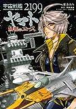 宇宙戦艦ヤマト2199緋眼のエース (BLADE COMICS)
