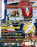 超ヒーローファイル 仮面ライダー電王3 (超全集)
