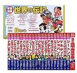 学習漫画 世界の伝記 Bセット(21~40+別巻)
