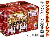 アサヒ ワンダ モーニングショット 6本×5 AKB48 ワンダフルルーレットキャンペーン対象