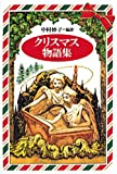 クリスマス物語集