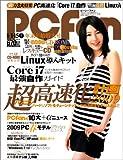 PCfan (ピーシーファン) 2009年 1/1・15合併号 [雑誌]