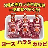 穀物牛 かいのみ・ハラミ・上ロース 焼肉用 三種盛り合わせ 300g×3パック=900g 自家製タレ付属 ランキングお取り寄せ