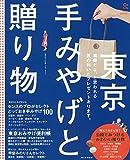 C&Life 東京 手みやげと贈り物 (アサヒオリジナル)