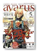 COMIC BLADE avarus (コミックブレイド アヴァルス) 2008年 05月号 [雑誌]