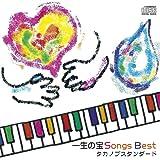 一生の宝Songs Best