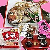 お食い初め 料理&食器セット (天然真鯛300g お膳 赤飯 ハマグリ吸い物 かまぼこ)
