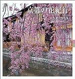 京都の花紀行―山本建三写真集〈8〉 (TOHO ART BOOKS)