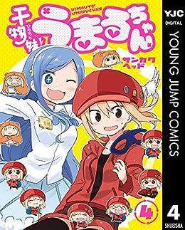 干物妹!うまるちゃん 4 (ヤングジャンプコミックスDIGITAL)