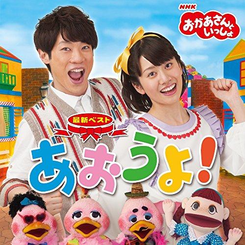 NHKおかあさんといっしょ 最新ベスト「あおうよ!」